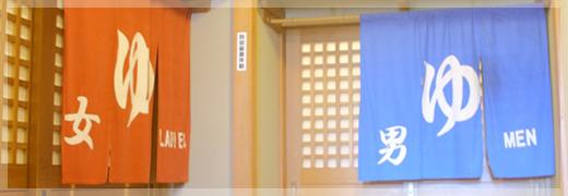 銭湯・風呂・温泉 × 群馬県