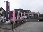 カーブス鹿児島吉野