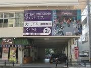 カーブス那覇壺川