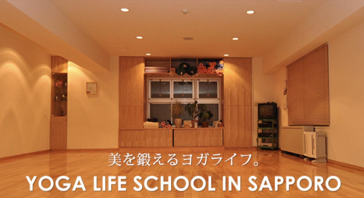 ヨガライフスクールインサッポロ