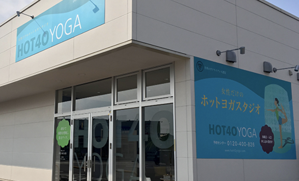 HOT40YOGA 鶴岡砂田町店