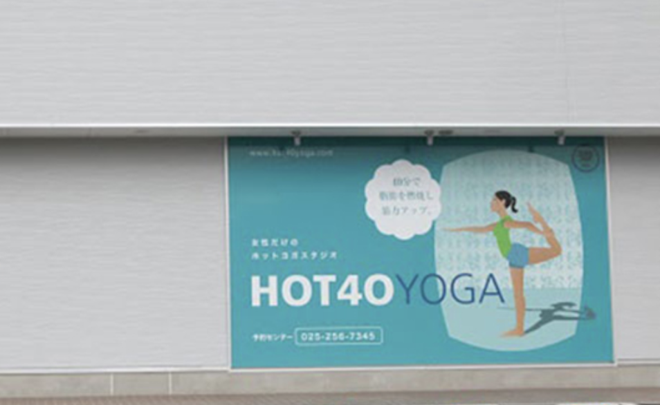 HOT40YOGA 長岡美沢店