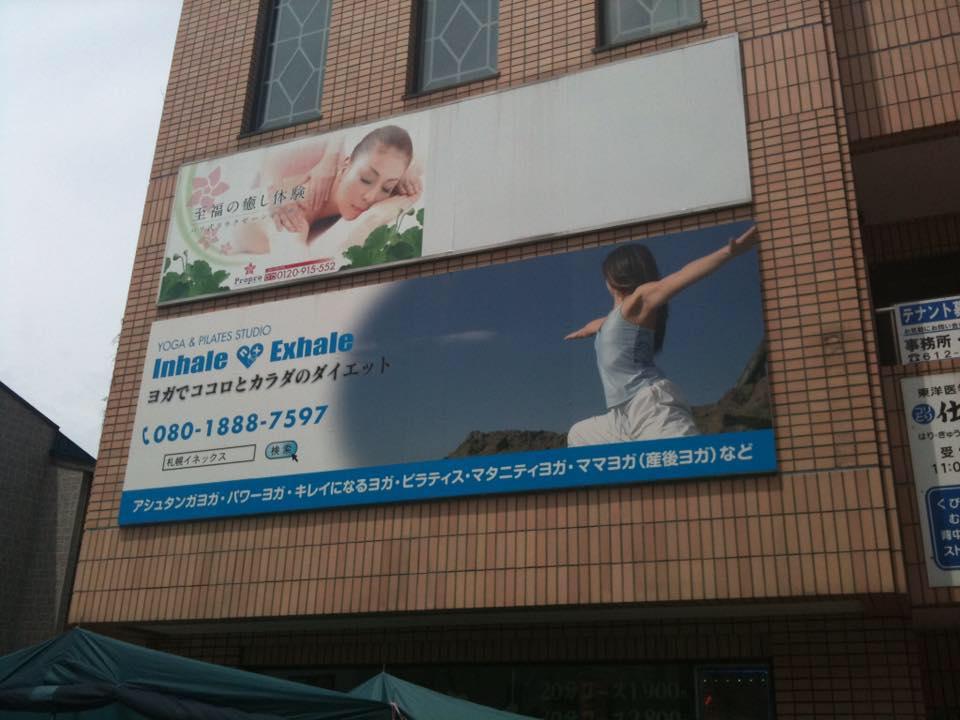 札幌ヨガスタジオイネックス