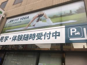 女性専用ジョイフィットヨガ 札幌北24条