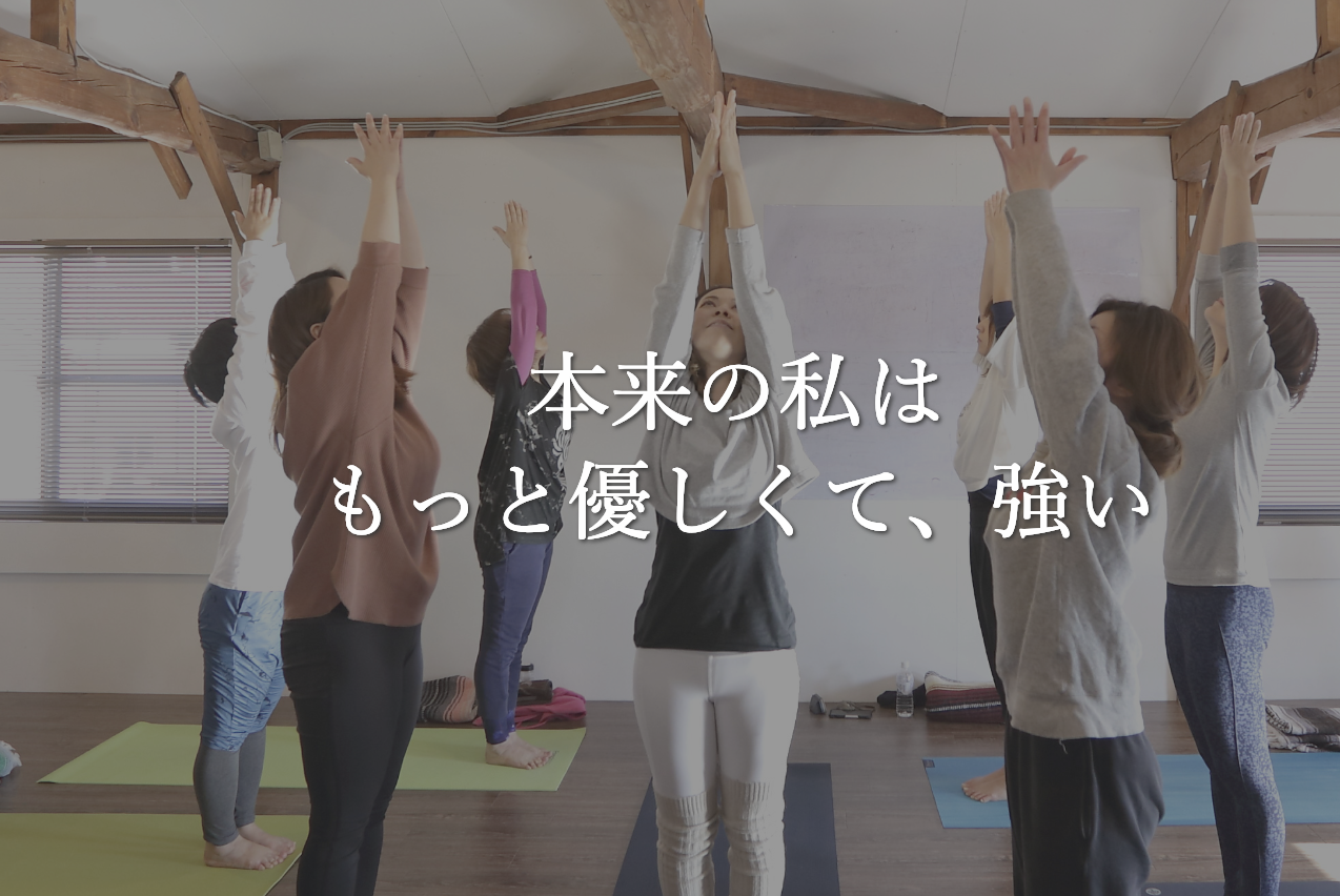 YOGA STUDIO -yoga journey-(ヨガ・ジャーニー)