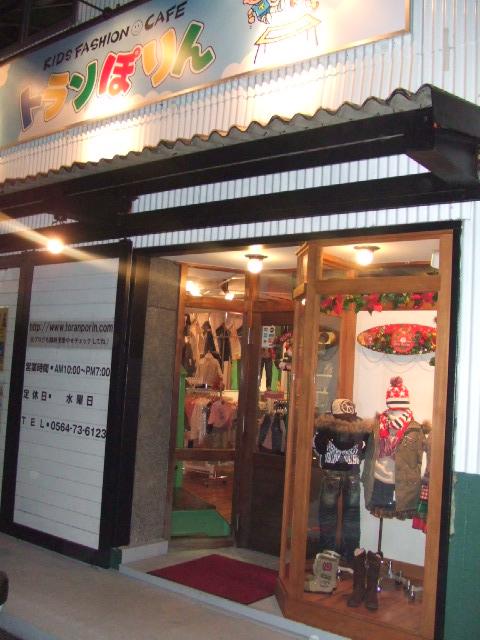 KIDS FASHION & CAFE トランぽりん