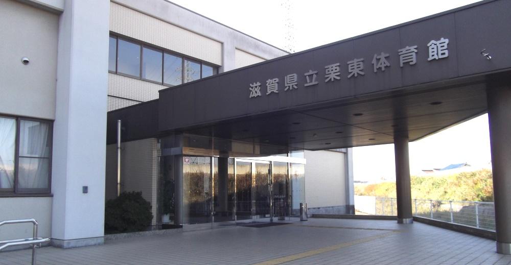 滋賀県立栗東体育館