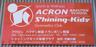ACRONバクテン教室