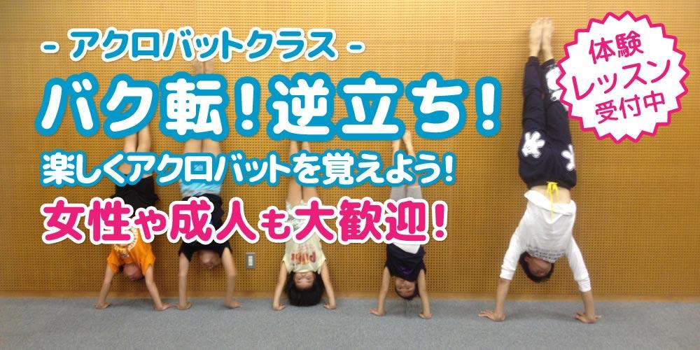 東京のバク転教室 スタジオS