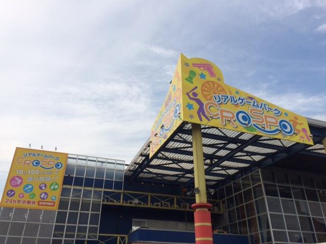 クロスポ 千葉浜野店