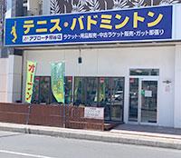 アプローチ熊谷店