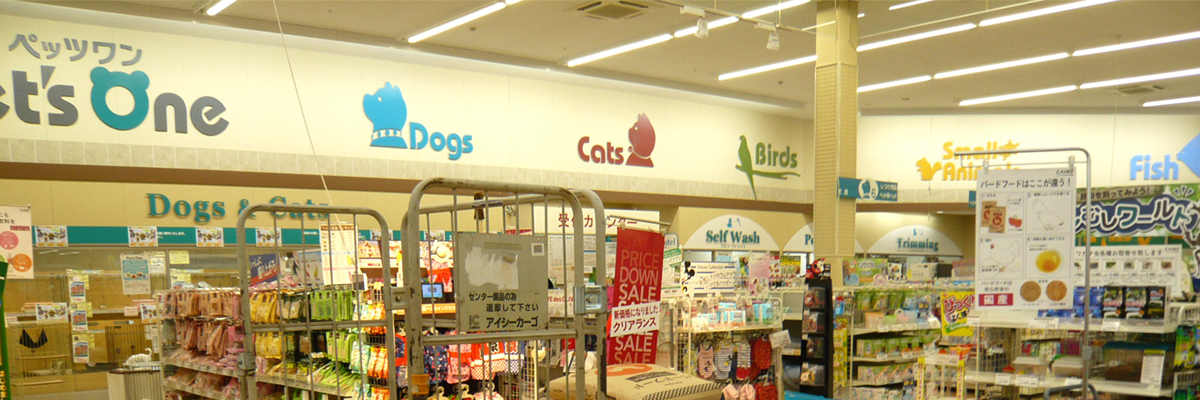Pet's One-ペッツワン【カインズ深谷川本店】