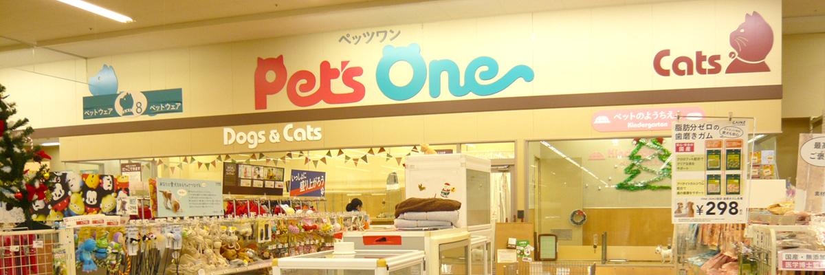 Pet's One-ペッツワン【カインズ 大利根店】