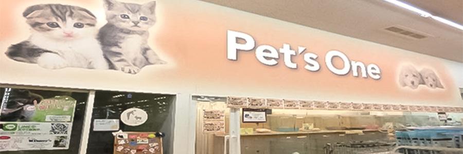 Pet's One-ペッツワン【カインズ 北本店】