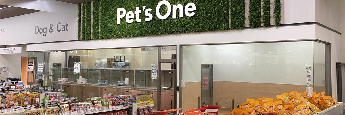 Pet's One-ペッツワン【カインズ仙台港店】