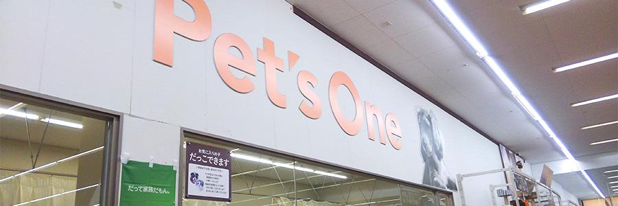 Pet's One-ペッツワン【カインズ郡山富田店】