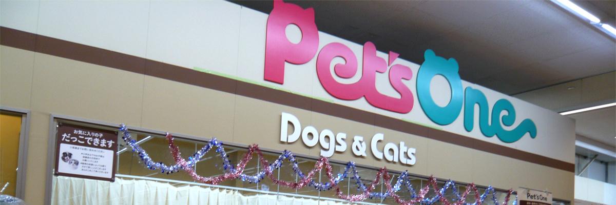Pet's One-ペッツワン【カインズ今市店】