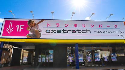 exstretch(エクストレッチ) | 東郷店