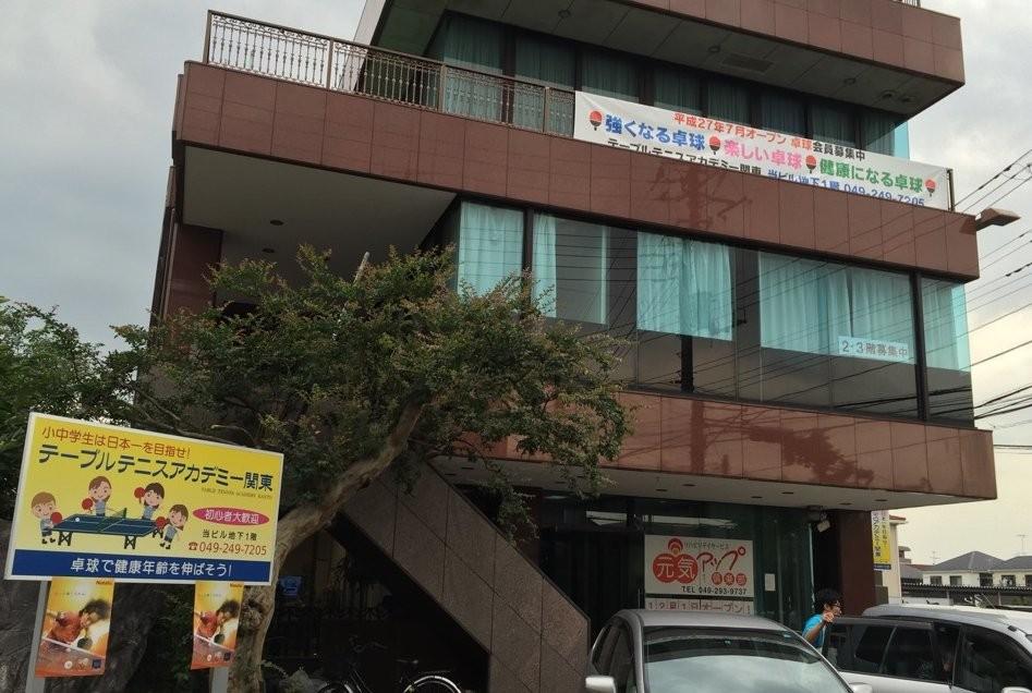 テーブルテニスアカデミー関東