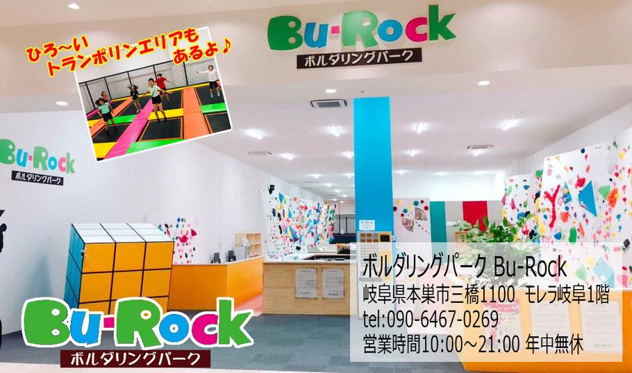 ボルダリングパークBu-Rock[ブロック]