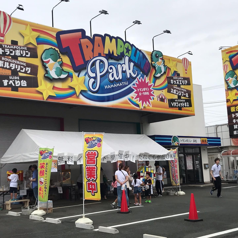 トランポリンパーク浜松
