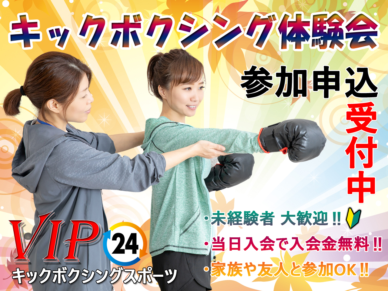 鶴岡VIPキックボクシングスポーツ24