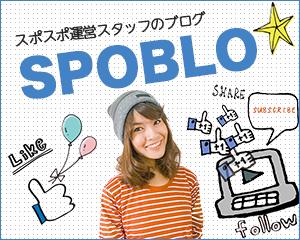 スポスポの運営スタッフブログ「スポブロ」